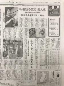 産経新聞奈良版『家紋無双』