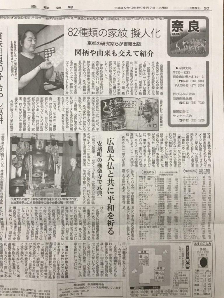 産経 新聞 奈良 産経新聞 奈良中央専売所|産経新聞...