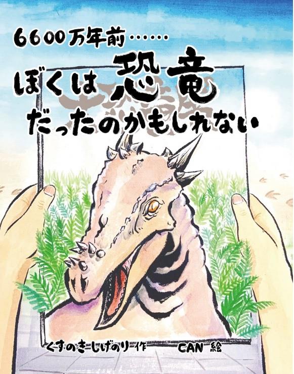 6600万年前……ぼくは恐竜だったのかもしれない